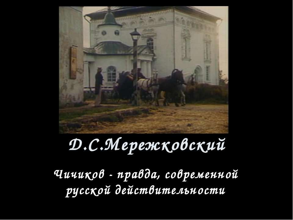 Д.С.Мережковский Чичиков - правда, современной русской действительности