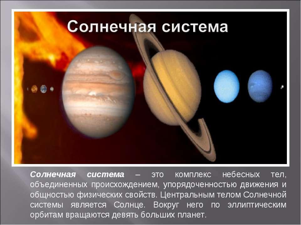 Солнечная система – это комплекс небесных тел, объединенных происхождением, у...
