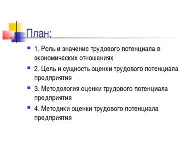 План: 1. Роль и значение трудового потенциала в экономических отношениях 2. Ц...