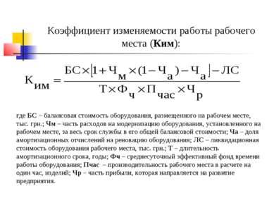 Коэффициент изменяемости работы рабочего места (Ким): где БС – балансовая сто...