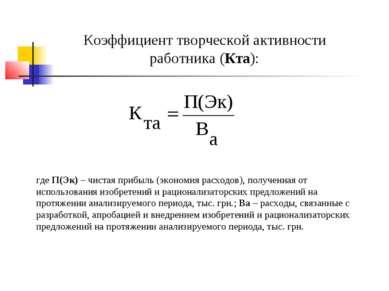 Коэффициент творческой активности работника (Кта): где П(Эк) – чистая прибыль...