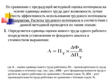 По сравнению с предыдущей методикой оценка потенциала на основе единицы живог...