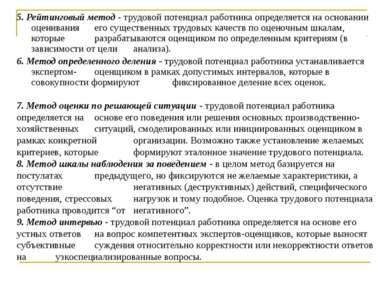 5. Рейтинговый метод - трудовой потенциал работника определяется на основании...