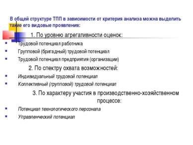 В общей структуре ТПП в зависимости от критерия анализа можна выделить такие ...