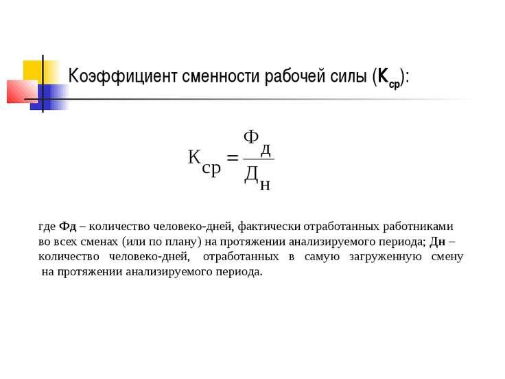 Коэффициент сменности рабочей силы (Кср): где Фд – количество человеко-дней, ...