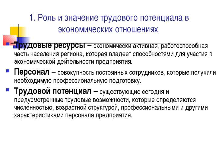 1. Роль и значение трудового потенциала в экономических отношениях Трудовые р...