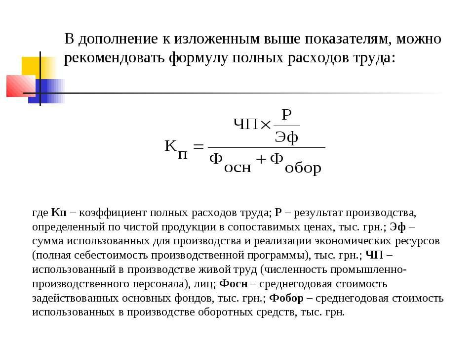 В дополнение к изложенным выше показателям, можно рекомендовать формулу полны...