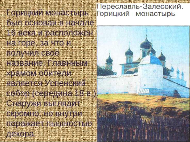 Горицкий монастырь был основан в начале 16 века и расположен на горе, за что ...