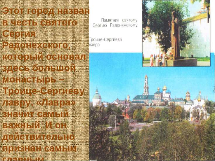 Этот город назван в честь святого Сергия Радонехского, который основал здесь ...