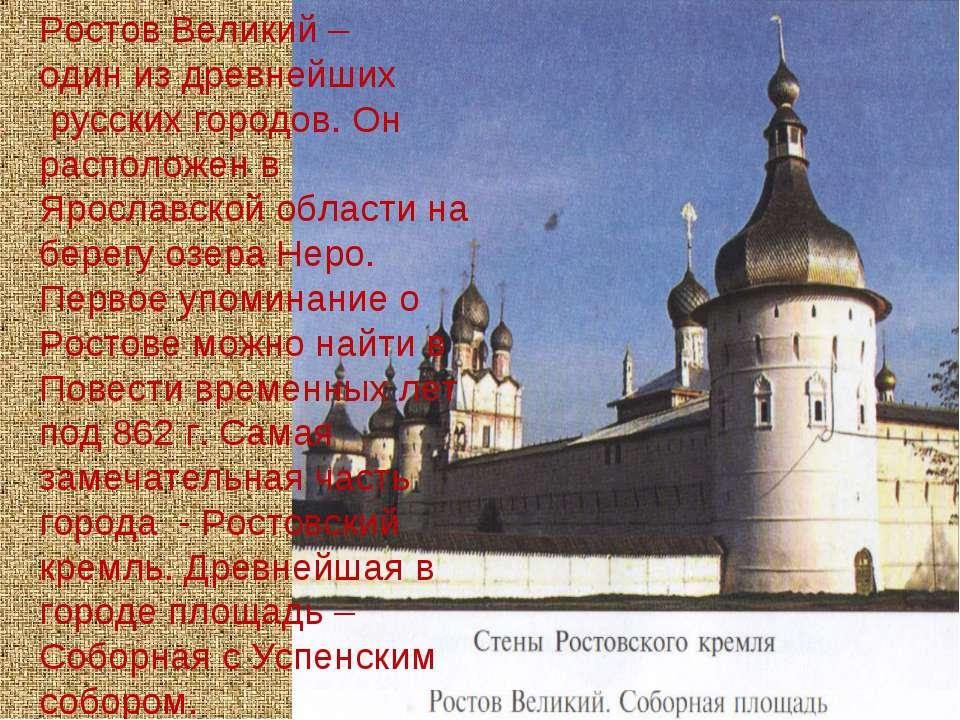 Ростов Великий – один из древнейших русских городов. Он расположен в Ярославс...