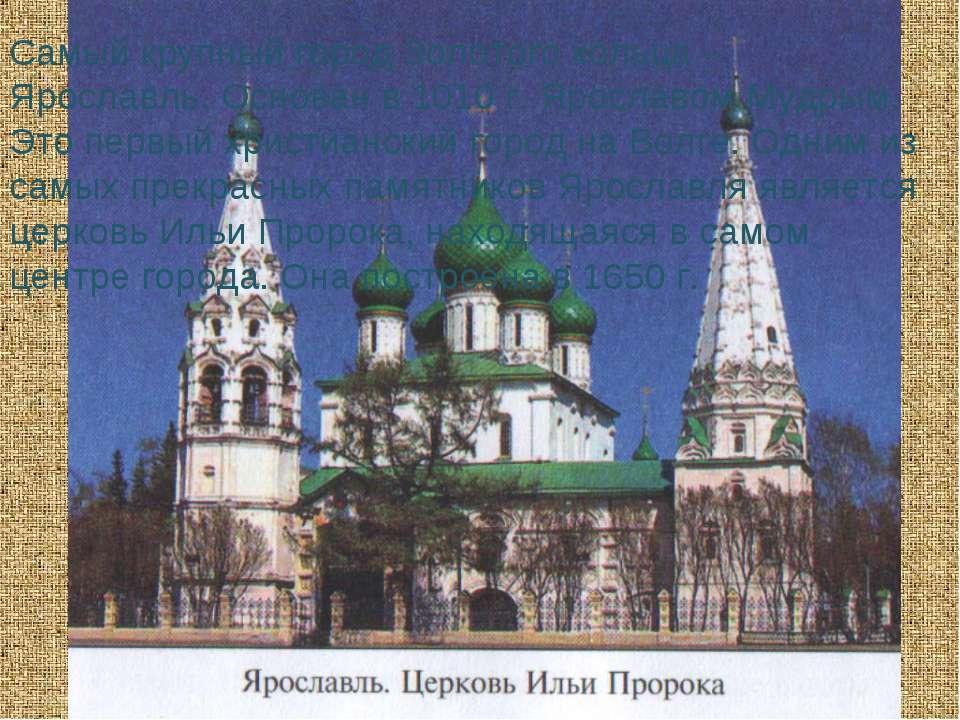 Самый крупный город Золотого кольца – Ярославль. Основан в 1010 г. Ярославом ...