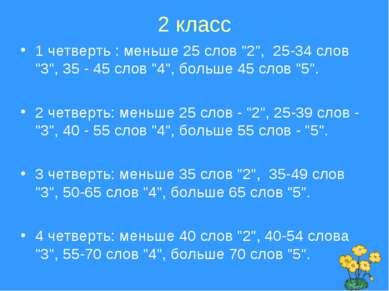 """2 класс 1 четверть : меньше 25 слов """"2"""", 25-34 слов """"3"""", 35 - 45 слов """"4"""", б..."""