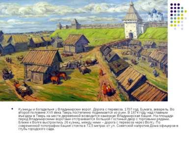 Кузницы и богадельня у Владимирских ворот. Дорога с перевоза. 1707 год. Бумаг...