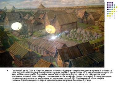 Гостиный двор. XVII в. Картон, масло. Гостиный двор в Твери находился в разны...