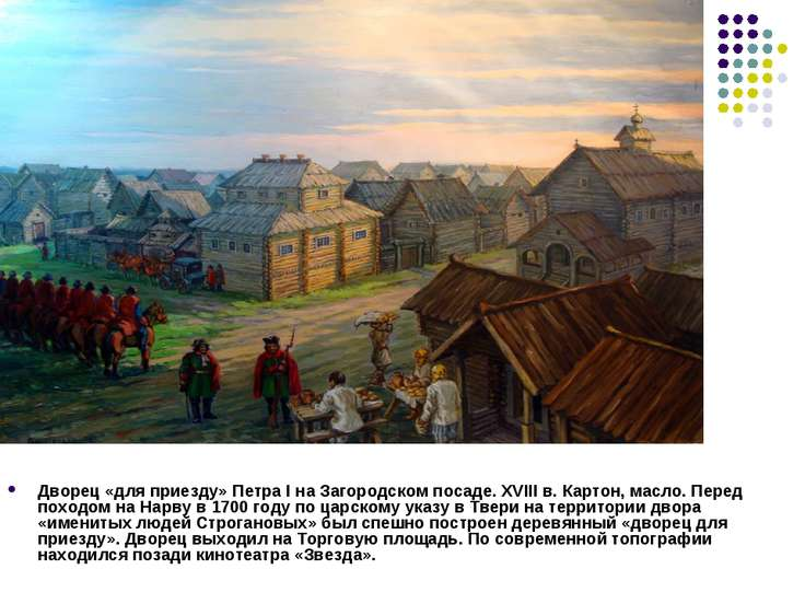 Дворец «для приезду» Петра I на Загородском посаде. XVIII в. Картон, масло. П...