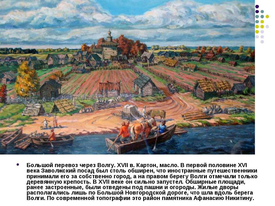 Большой перевоз через Волгу. XVII в. Картон, масло. В первой половине XVI век...