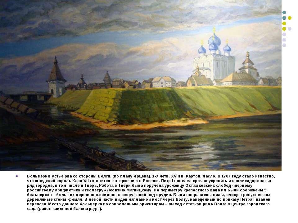 Больверк в устье рва со стороны Волги, (по плану Ярцева). 1-я четв. XVIII в. ...