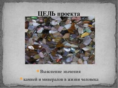 Выяснение значения камней и минералов в жизни человека ЦЕЛЬ проекта