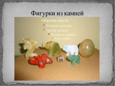 Фигурки из камней