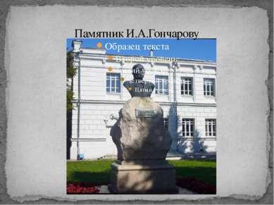 Памятник И.А.Гончарову
