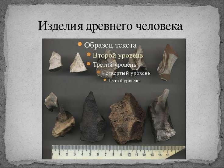 Изделия древнего человека