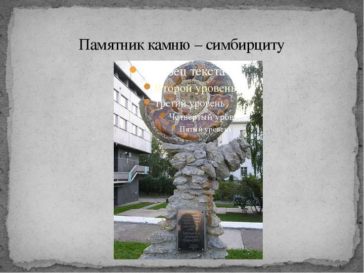 Памятник камню – симбирциту