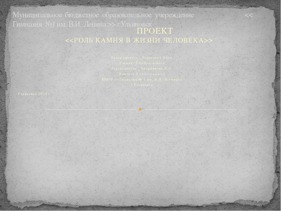 ПРОЕКТ Автор проекта : Черепанов Илья Ученик 3 класса Руководитель : Андрияно...