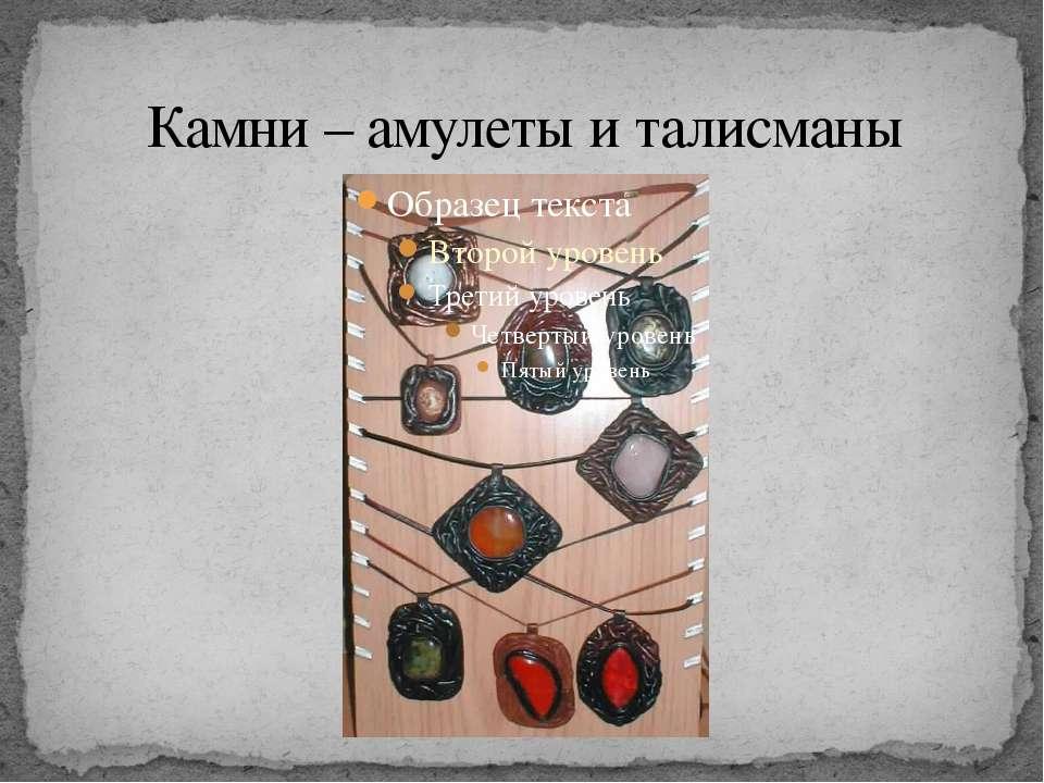 Камни – амулеты и талисманы