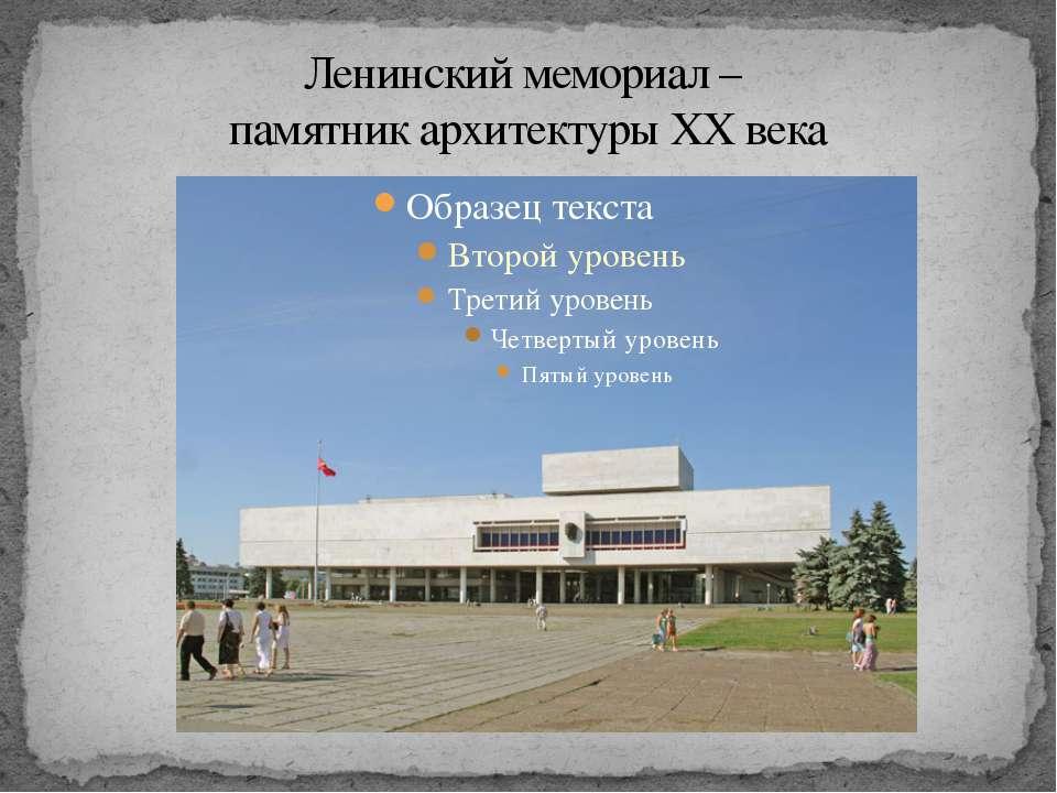 Ленинский мемориал – памятник архитектуры XX века