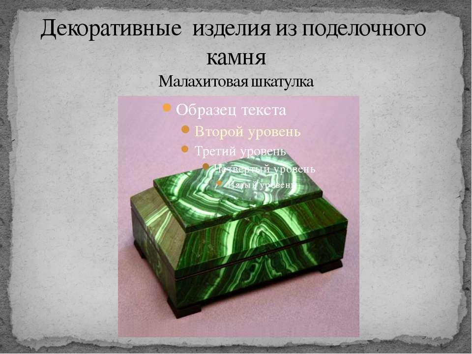 Декоративные изделия из поделочного камня Малахитовая шкатулка