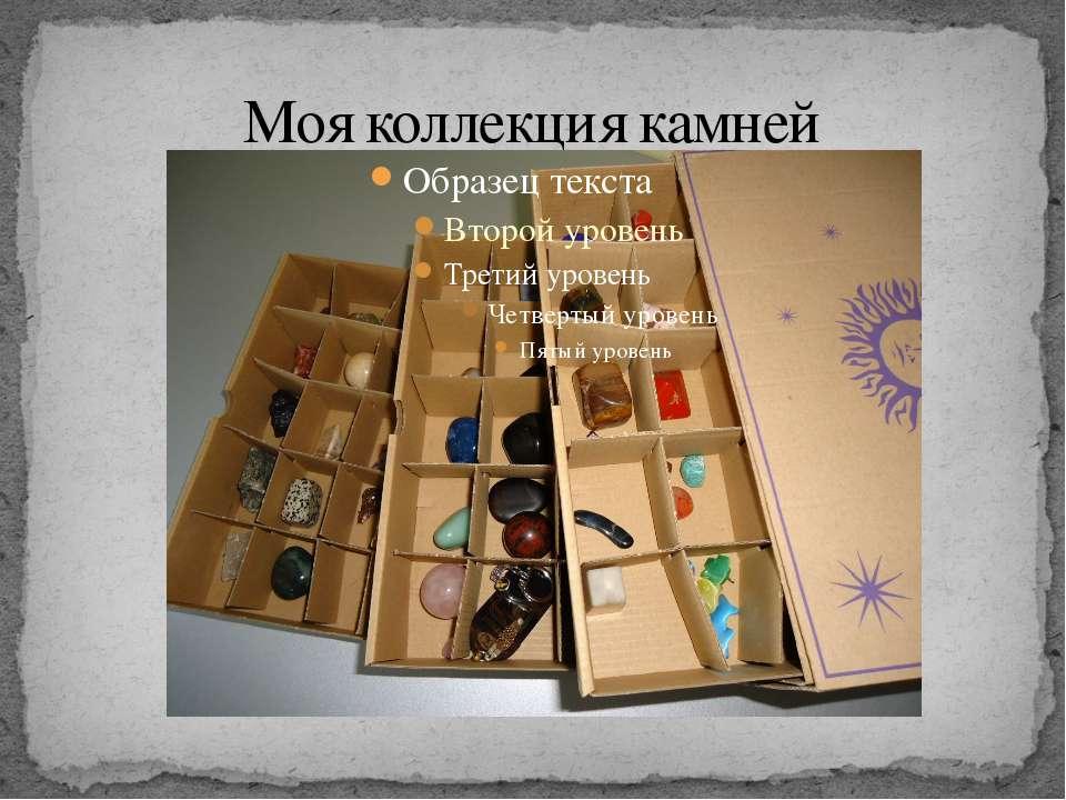 Моя коллекция камней