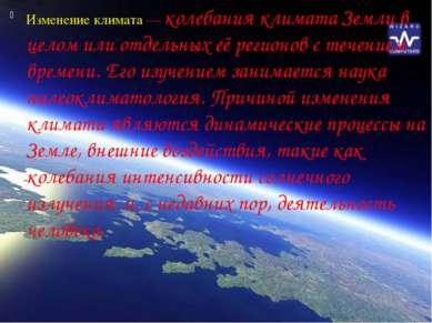 Изменение климата — колебания климата Земли в целом или отдельных её регионов...