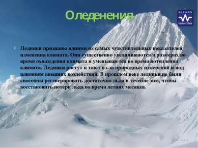 Оледенения Ледники признаны одними из самых чувствительных показателей измене...