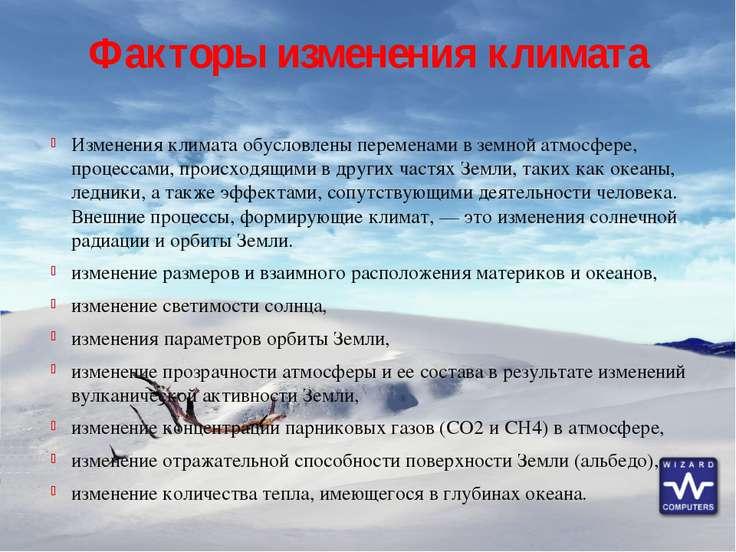 Факторы изменения климата Изменения климата обусловлены переменами в земной а...