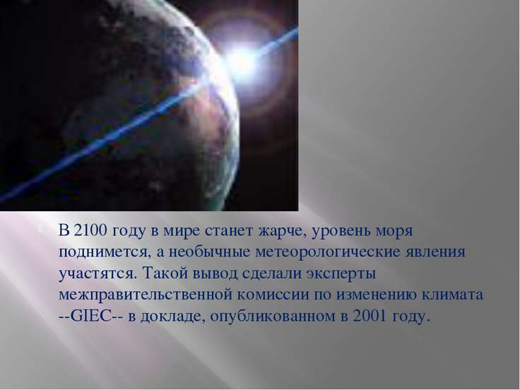 В 2100 году в мире станет жарче, уровень моря поднимется, а необычные метеоро...