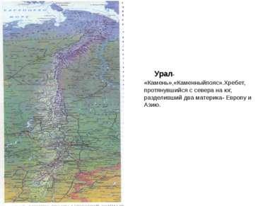Урал- «Камень»,«Каменныйпояс».Хребет, протянувшийся с севера на юг, разделивш...