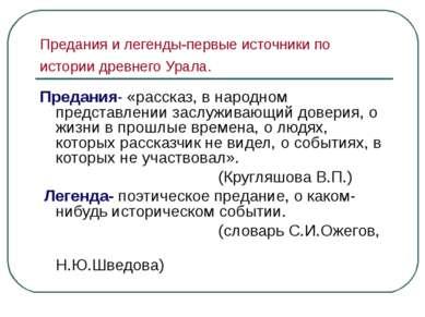 Предания и легенды-первые источники по истории древнего Урала. Предания- «рас...