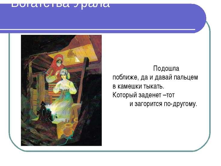Богатства Урала Подошла поближе, да и давай пальцем в камешки тыкать. Который...