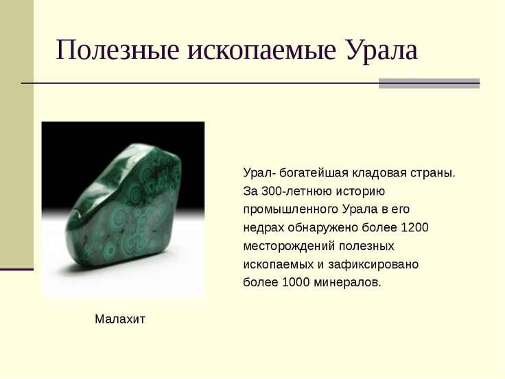 Полезные ископаемые Урала Урал- богатейшая кладовая страны. За 300-летнюю ист...