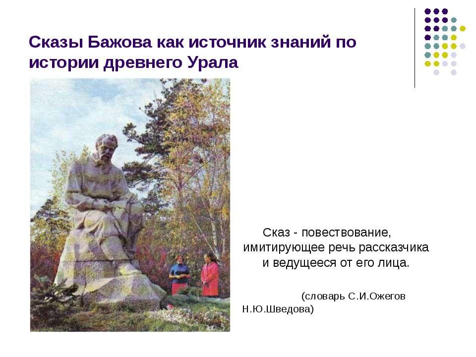 Сказы Бажова как источник знаний по истории древнего Урала Сказ - повествован...