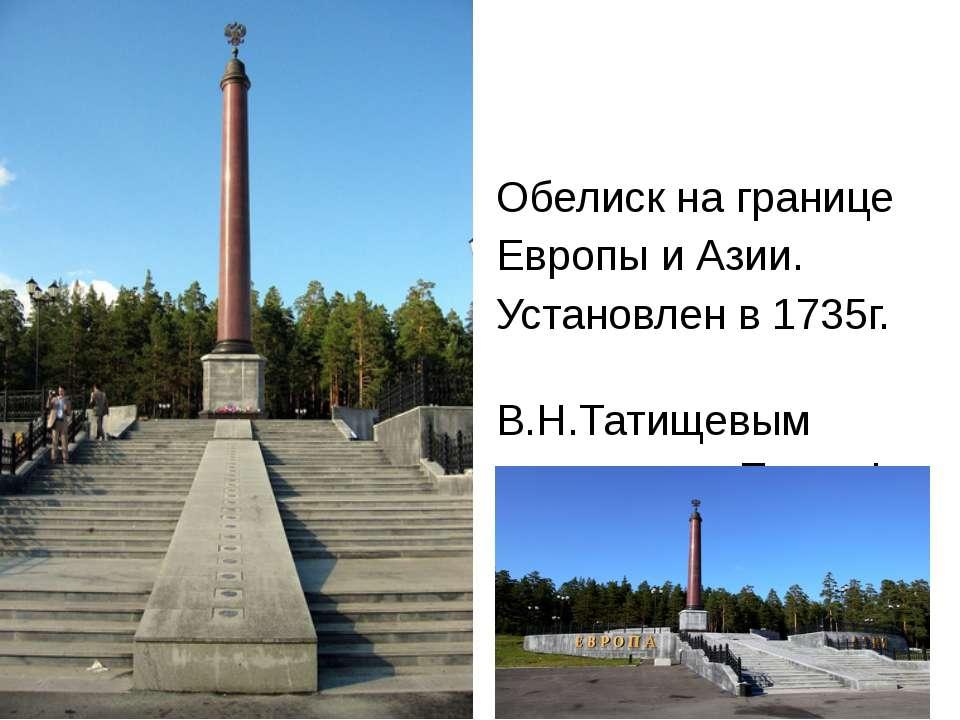 Обелиск на границе Европы и Азии. Установлен в 1735г. В.Н.Татищевым по задани...
