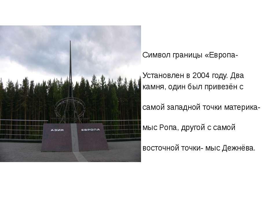 Символ границы «Европа-Азия». Установлен в 2004 году. Два камня, один был при...