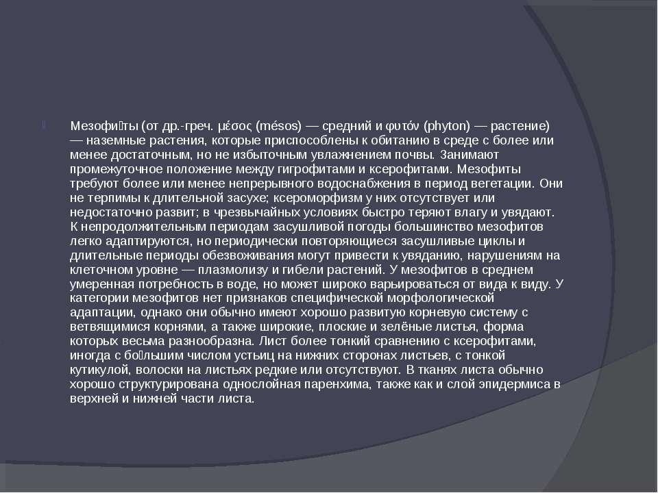 Мезофи ты (от др.-греч. μέσος (mésos) — средний и φυτόν (phyton) — растение) ...