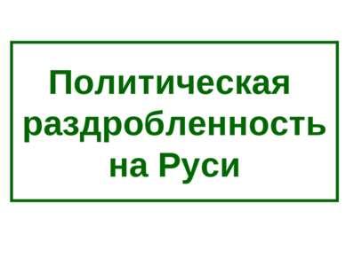 Политическая раздробленность на Руси
