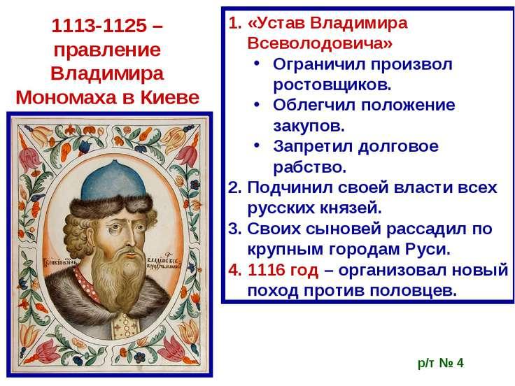1113-1125 – правление Владимира Мономаха в Киеве «Устав Владимира Всеволодови...