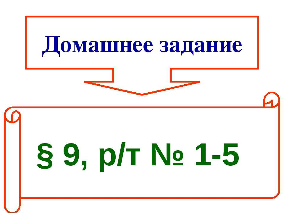 Домашнее задание § 9, р/т № 1-5