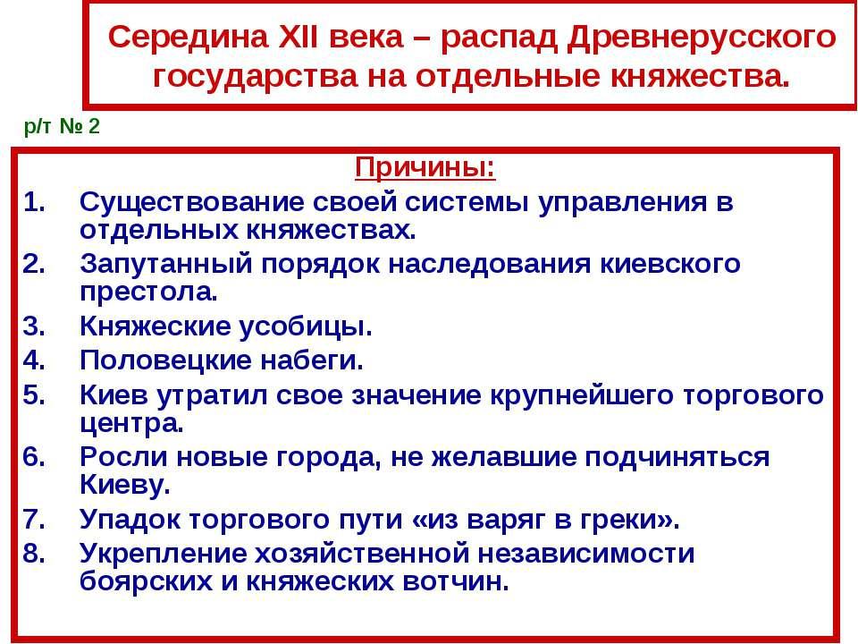 Середина XII века – распад Древнерусского государства на отдельные княжества....