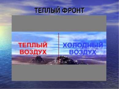 ТЕПЛЫЙ ФРОНТ