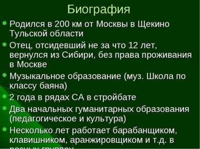Биография Родился в 200 км от Москвы в Щекино Тульской области Отец, отсидевш...