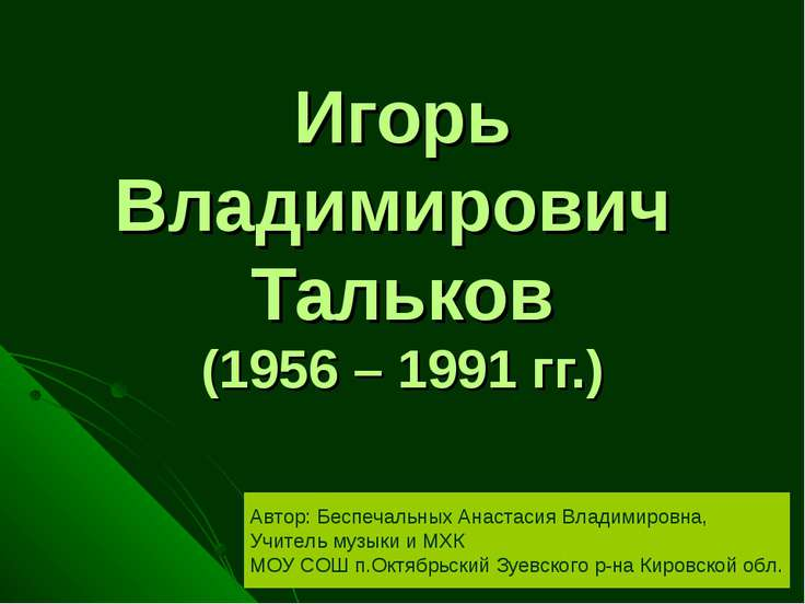 Игорь Владимирович Тальков (1956 – 1991 гг.) Автор: Беспечальных Анастасия Вл...